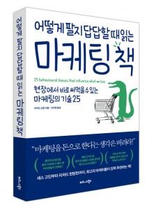 비즈니스북스가 출간한 어떻게 팔지 답답할 때 읽는 마케팅 책 표지