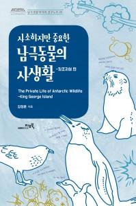 사소하지만 중요한 남극동물의 사생활 표지(평면)