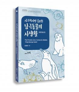 사소하지만 중요한 남극동물의 사생활 표지(입체)