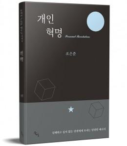 도서출판 북산이 출판한 개인혁명 표지