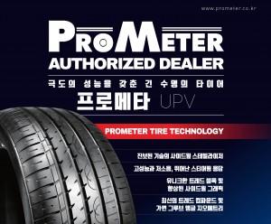 프리미엄급 성능의 사계절용 타이어 프로메타 UPV