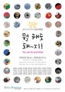 갤러리써포먼트가 개최하는 기해년 신년기획전 뭘 해도 돼~지! 포스터