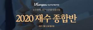 강남비상에듀학원 재수종합반 개강