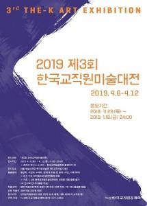 제3회 한국교직원미술대전 포스터