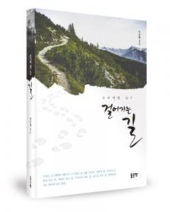 좋은땅출판사가 출간한 걸어가는 길 표지(이호태 지음, 456쪽, 1만5000원)
