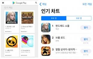 헌드레드 소울 구글 플레이스토어·애플 앱스토어 1위