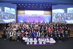 2019 여성신년인사회 참석자들이 함께 모여 단체사진 촬영을 진행하고 있다