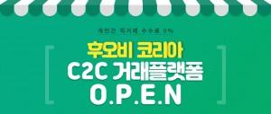 후오비 코리아 C2C 거래 플랫폼 오픈