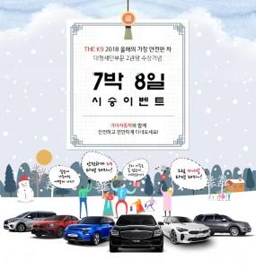 기아자동차가 설 연휴를 맞아 총 220대의 귀향 차량을 고객들에게 무상 대여해주는 7박 8일 시승 이벤트를 실시한다