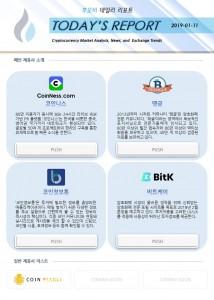 후오비 데일리 리포트 제휴사 소개 페이지