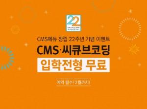 CMS에듀가 창립 22주년 기념 입학전형 무료 이벤트를 실시한다