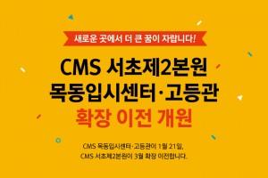 CMS에듀가 서초제2본원∙목동입시센터를 확장 이전 개원한다