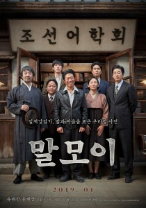 영화 말모이 포스터