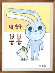 미래엔 제2회 창작 글감 공모전 어린이 그림책 부문 대상 수상작 내 친구 봉봉 표지
