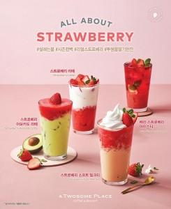 투썸플레이스가 제철 생딸기가 가득한 딸기 음료 4종을 출시했다