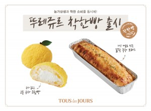 CJ푸드빌 뚜레쥬르가 고흥유자 의성마늘로 만든 착한빵을 출시했다
