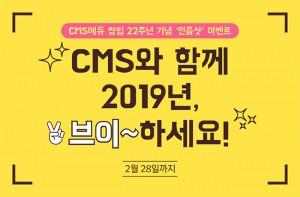 CMS에듀가 창립 22주년 기념 V인증샷 이벤트를 진행한다