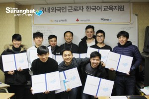 함께하는 사랑밭이 수행하는 한국어교육 대상자들이 1기 과정을 무사히 수료했다