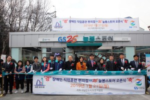 GS리테일이 국내 최초의 장애인 직업훈련형 편의점 GS25 늘봄스토어의 오픈식을 진행했다