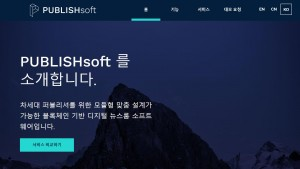 퍼블리시소프트 공식 홈페이지