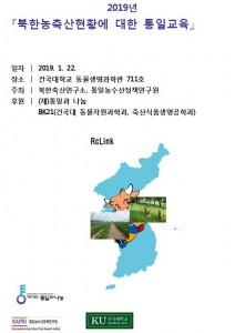 북한농축산현황에 대한 통일교육 포스터