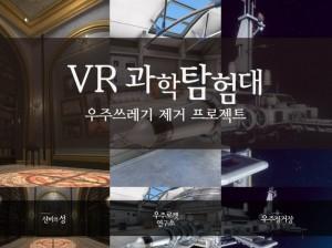 에이디엠아이 2019년 첫 신규 콘텐츠 VR과학탐험대 출시