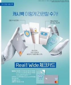 Sh수협은행이 REAL!-Wide 체크카드를 출시했다