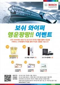 보쉬 자동차부품 애프터마켓 사업부 전국 이마트 매장에서 보쉬 와이퍼 행운 팡팡 이벤트 개최