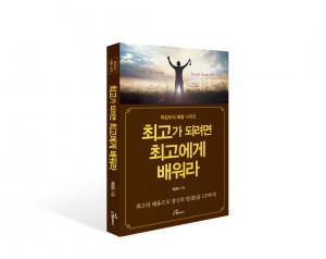 도서출판 행복에너지가 출간한 최고가 되려면 최고에게 배워라 표지