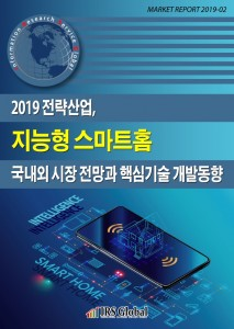 IRS글로벌이 출간한 2019 전략산업, 지능형 스마트홈 국내외 시장 전망과 핵심기술 개발전략 보고서 표지
