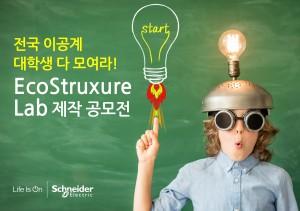슈나이더일렉트릭이 이공계 대학생의 창의적 아이디어를 모집하는 EcoStruxure Lab 공모전을 실시한다