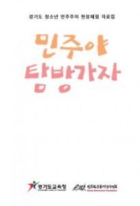 경기도 청소년 민주주의 현창체험 자료집 표지