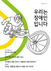 성남시 한마음복지관이 발간한 기사집 표지