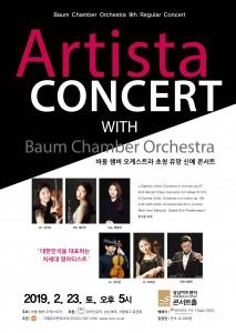 바움 챔버 오케스트라 제9회 정기연주회 포스터