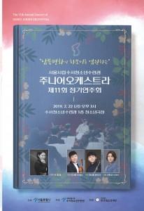 제11회 수서주니어오케스트라 정기연주 포스터
