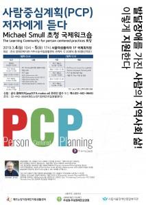 사람중심계획 국제 워크숍 포스터