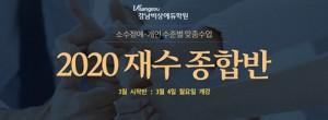 강남비상 3월 시작반 웹자보