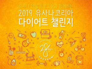 2019 유사나코리아 다이어트 챌린지