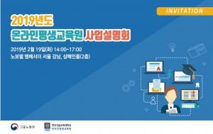 코리아텍 온라인평생교육원 2019년도 평생능력개발 온라인훈련 사업설명회 개최
