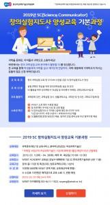 2019년 SC창의실험지도사 양성교육 기본과정 모집 안내 포스터