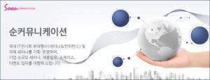 순커뮤니케이션 5G- 차세대 신소재에 적용되는 EMI·EMC·고방열 기술 및 솔루션 세미나 개최