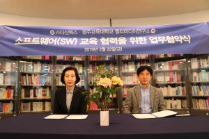 광주교육대학교 멀티미디어연구소 김정랑 소장(사진 좌측)과 다산북스 김선식 대표