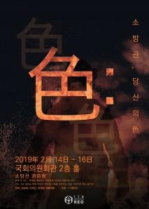 건국대 창업동아리 119REO팀의 소방관, 당신의 색 전시 포스터