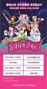 딩동댕 동화나라 콘서트 일정