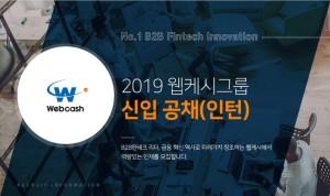 2019 웹케시그룹 신입 공채 실시