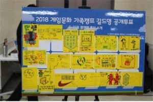 2018 게임문화 가족캠프 길드명 공개투표
