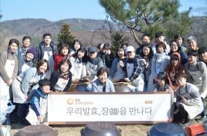 전통 장 담그기 행사에 참가한 샘표 우리맛 발효학교 수강생들