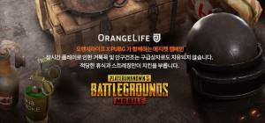 오렌지라이프가 펍지와 함께 모바일 게임 에티켓 캠페인을 전개한다