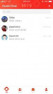 소셜 네트워킹 플랫폼 후오비 챗 구동 화면
