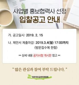 육우자조금관리위원회의 사업별 홍보협력사 선정 입찰공고 안내